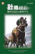 《計得精彩 - 賽馬的統計及數學方法》