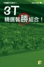 3T精選智勝組合