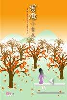 《香港小女人》