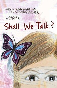 《Shall We Talk?》
