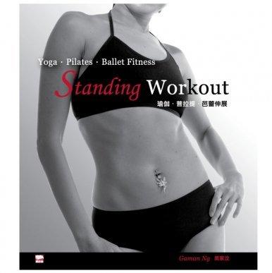 《Standing Workout 瑜伽。普拉提。芭蕾伸展》