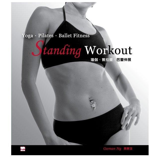 Standing Workout 瑜伽。普拉提。芭蕾伸展