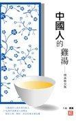 《中國人的雞湯》