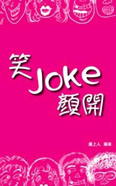 《笑joke顏開》