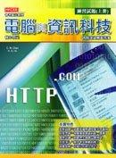 《電腦與資訊科技練習試題(上冊)》