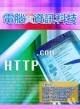 電腦與資訊科技練習試題(下冊)