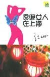 《香港女人在上海》