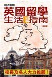 《英國留學生活指南》