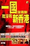 《一國沒兩制便沒有新香港》
