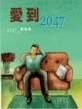 愛到2047