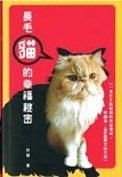 《長毛貓的幸福秘密》