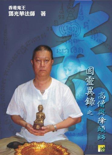 《泰國靈異錄之高僧與降頭師》