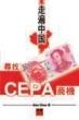 走遍中國尋找CEPA商機