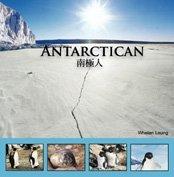 《Antarctican南極人》