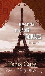 《我不在巴黎,就在巴黎咖啡店》