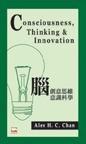 《Consciousness, Thinking & Innovation》