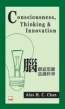 Consciousness, Thinking & Innovation