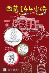 《西藏144小時》
