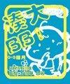 湊大BB 1  (0-3個月大)