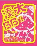 湊大BB 2 (3-9個月大)