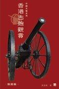 《中國火炮系列 - 香港古炮觀賞》