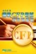 備戰CFP考試稅務策劃篇