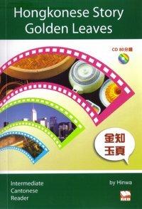 《Hongkonese Story Gloden Leaves》