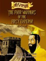 《The Four Warriors of the First Emperor》