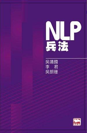 《NLP兵法》