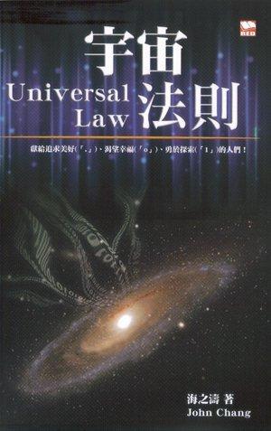 《宇宙法則》