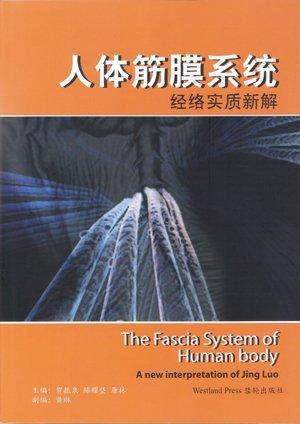 《人體筋膜系統》