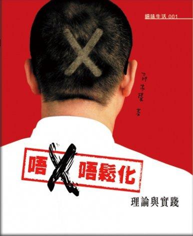 《唔「X」唔鬆化—理論與實踐》