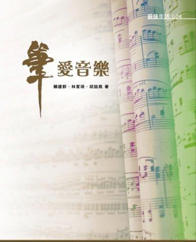 《筆愛音樂》