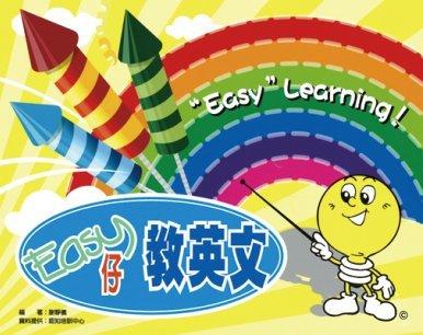 《Easy仔教英文》