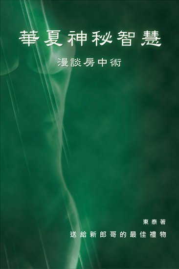 華夏神秘智慧──漫談房中術
