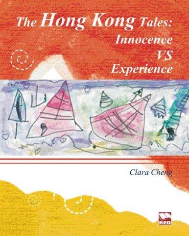 《The Hong Kong Tales: Innocence VS Experience》