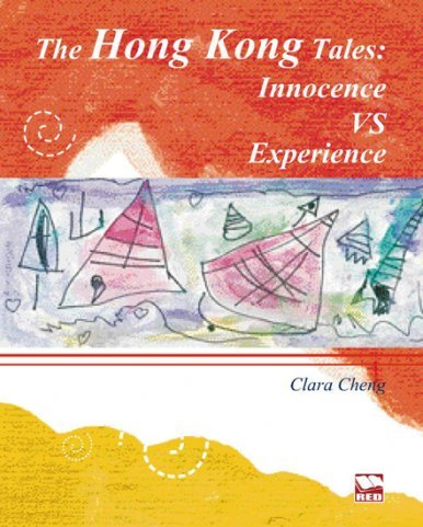 《The Hong Kong Tales: Innocence VS Experience》