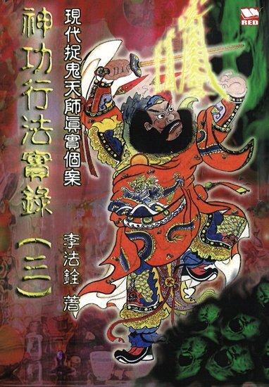 《現代捉鬼天師真實個案──神功行法實錄(三)》