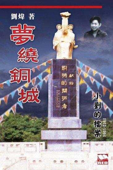 《夢繞銅城──小刘的檔案》