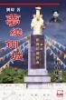 夢繞銅城──小刘的檔案