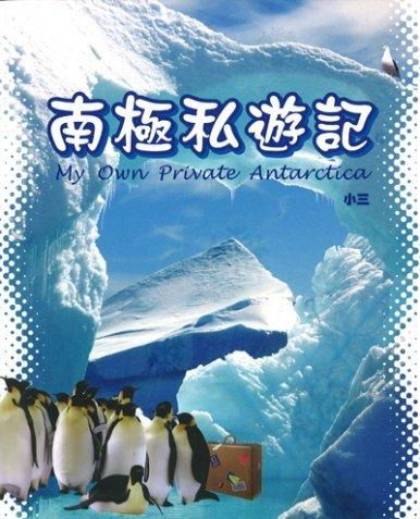 《南極私遊記》