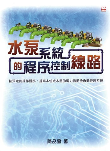 水泵系統的程序控制線路──按預定的操作程序,提高水位或水壓的電力拖動全自動控制系統