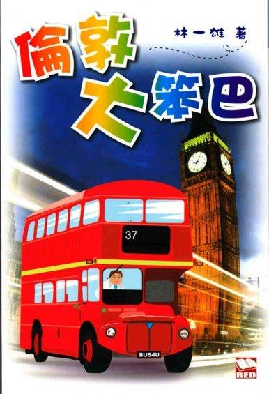 《倫敦大笨巴》