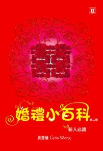 《婚禮小百科(第二版)》