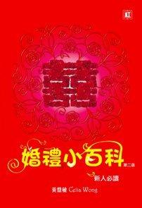 婚禮小百科(第二版)
