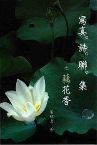 寫真。詩。聯。集之藕花香