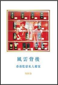 風雲背後──香港監獄私人檔案