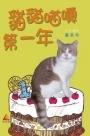 貓貓喵噢第一年