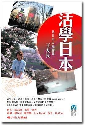 《活學日本》