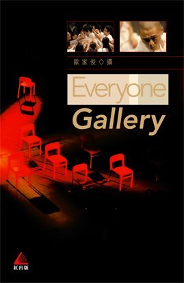 《Everyone Gallery》